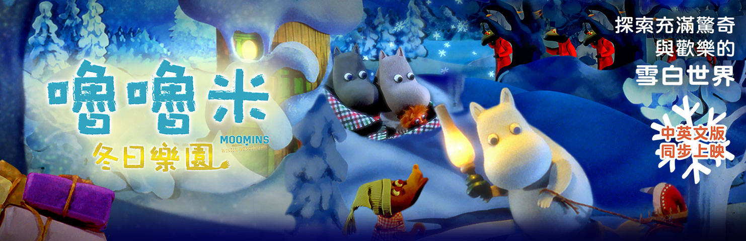 嚕嚕米冬日樂園