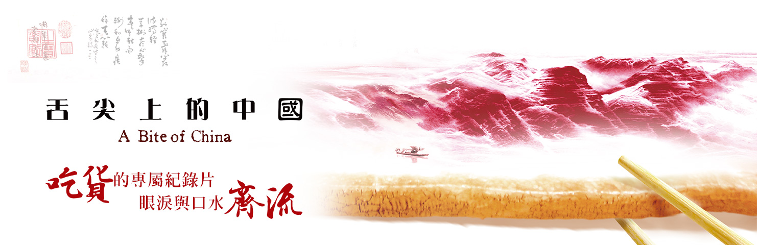 舌尖上的中國