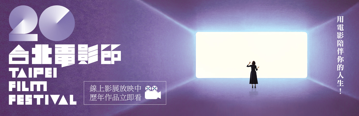 台北電影節20週年線上影展