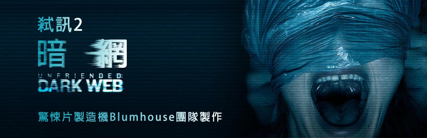 弒訊2:暗網