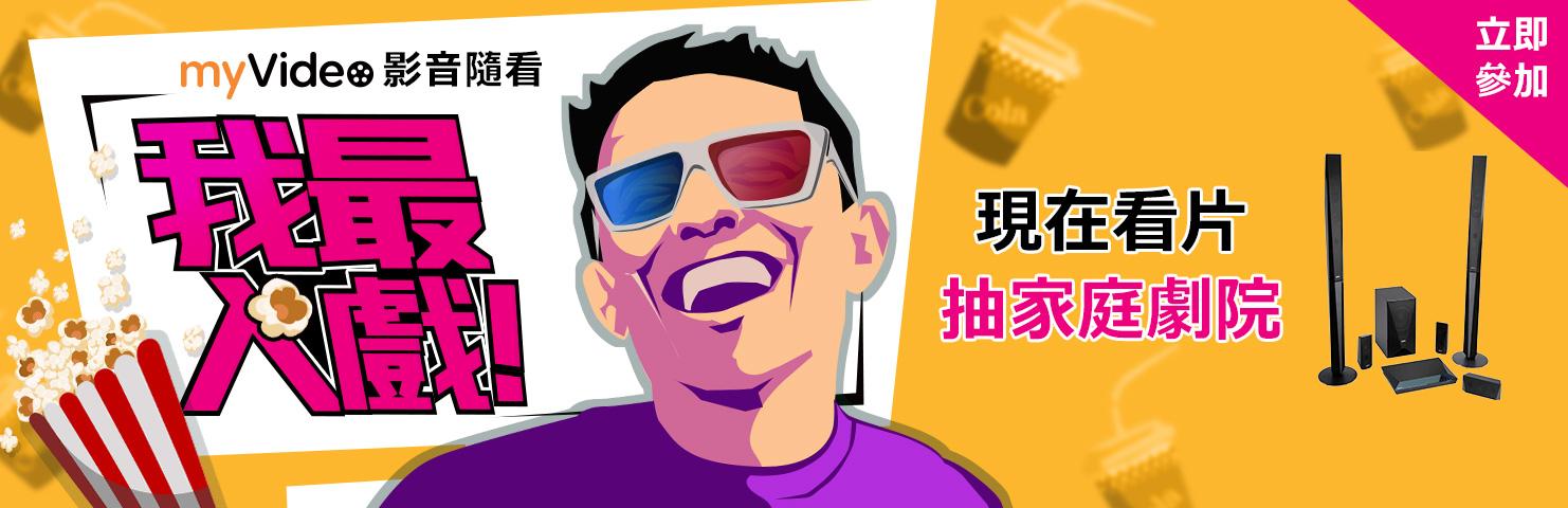 我最入戲,myvideo,線上看,電影,韓劇,BBC,凱擘,台灣大寬頻,SONY家庭劇院