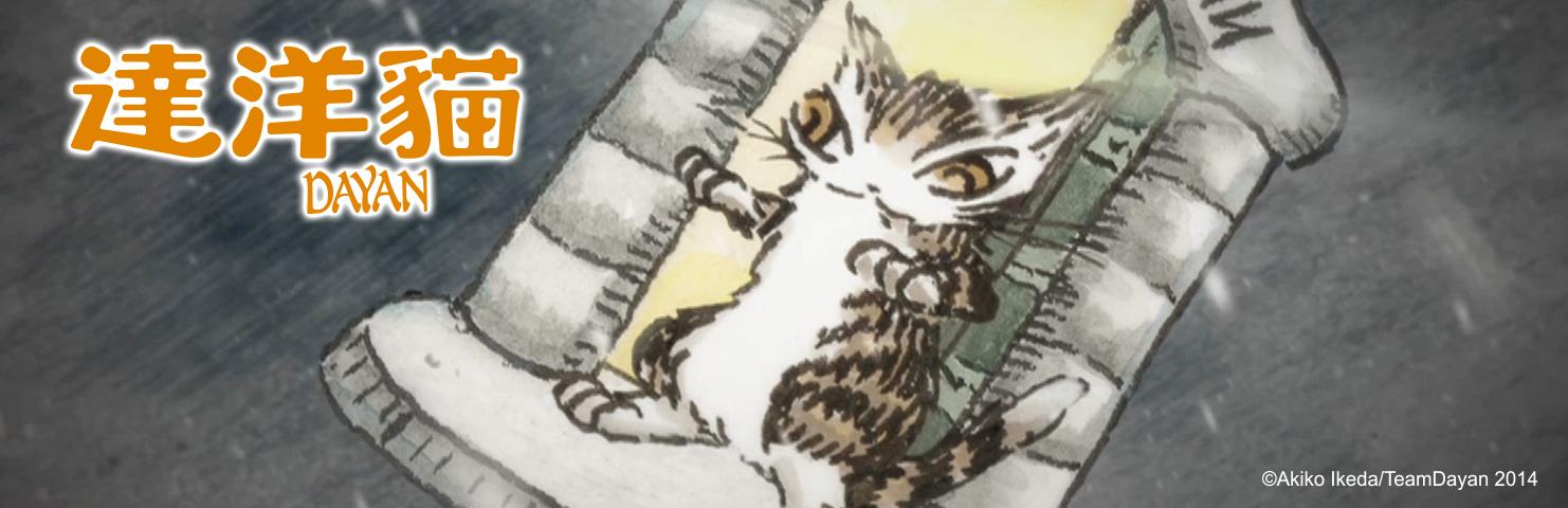 達洋貓第一季